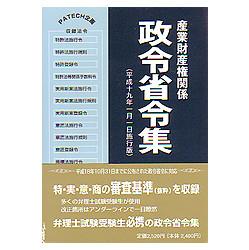 産業財産権関係 政令省令集 平成19年1月1日施行版 | 株式会社かんぽう ...