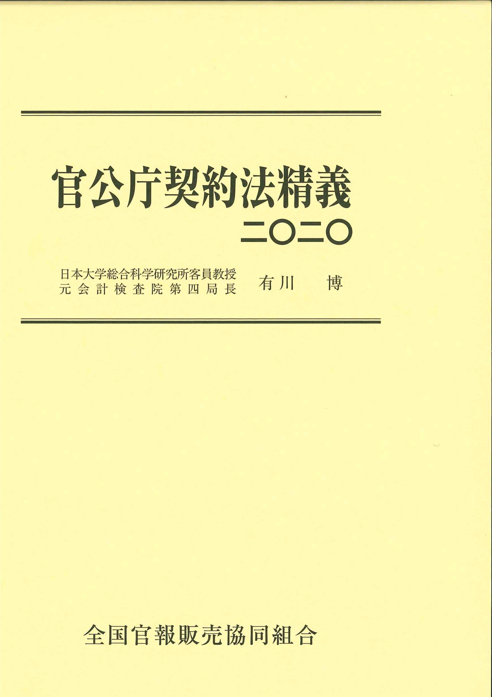 官公庁契約法精義 2020   株式会社かんぽう かんぽうオンラインbookstore