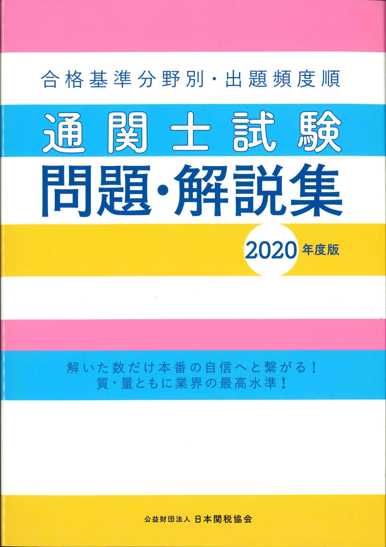 試験 2020 士 通関