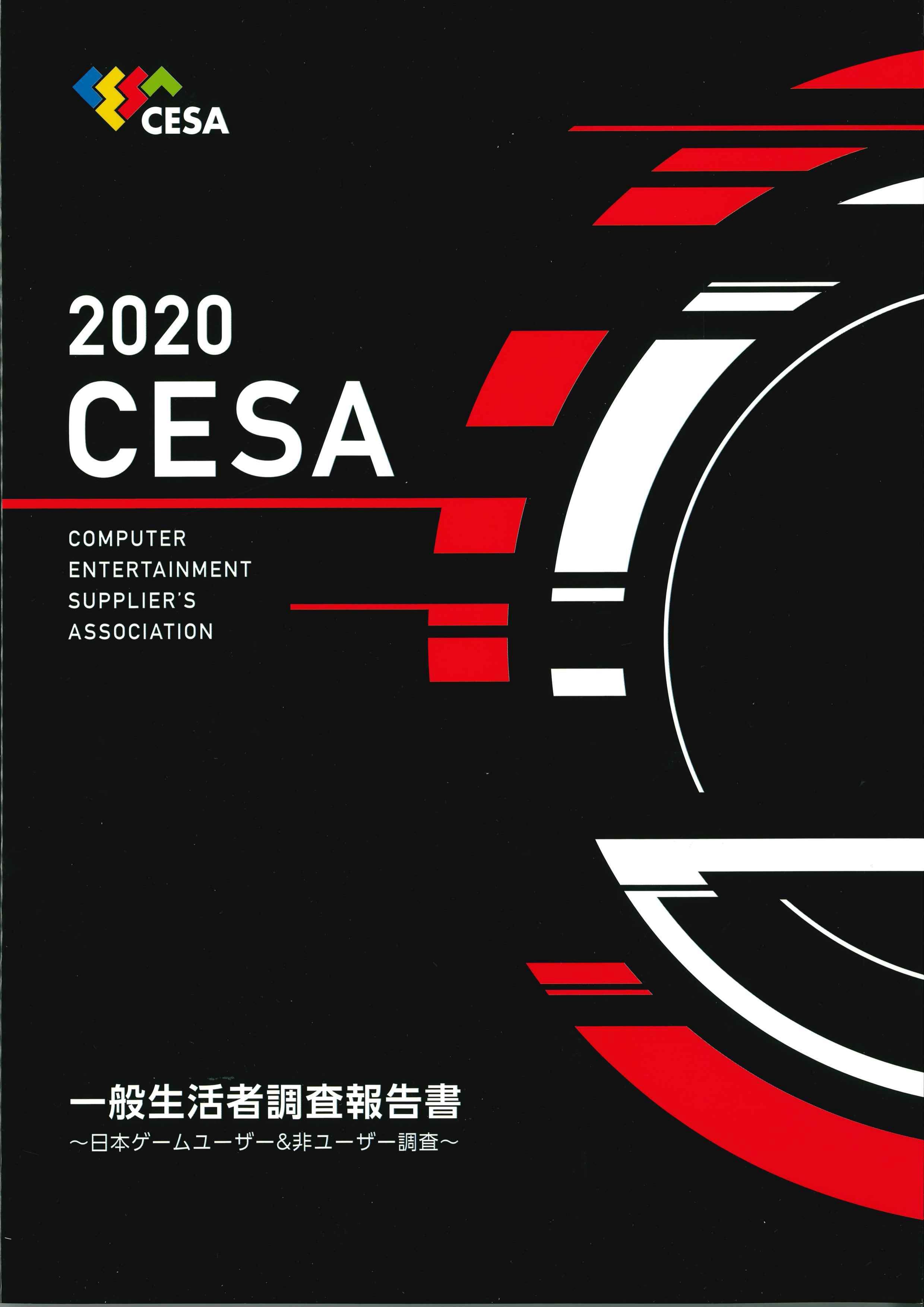 CESA一般生活者調査報告書 2020 | 株式会社かんぽう かんぽう ...
