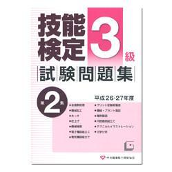 ホーム » 各種試験・テキスト » 3級技能検定試験問題集 第2集 平成26・27年度