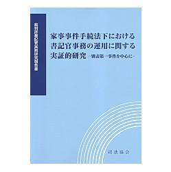 ホーム » 政府刊行物一般 » 法律・法律解説 » 家事事件手続法下における書記官事務の運用に関する実証的研究