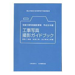 工事写真撮影ガイドブック(営繕工事写真撮影要領)平成28年版 建築 ...