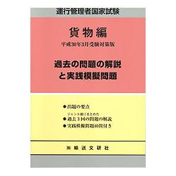 運行管理者国家試験 過去の問題の解説と実践模擬問題 貨物編 ...