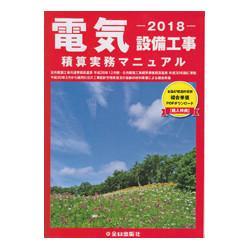 平成29年度版 土木工事積算標準単価
